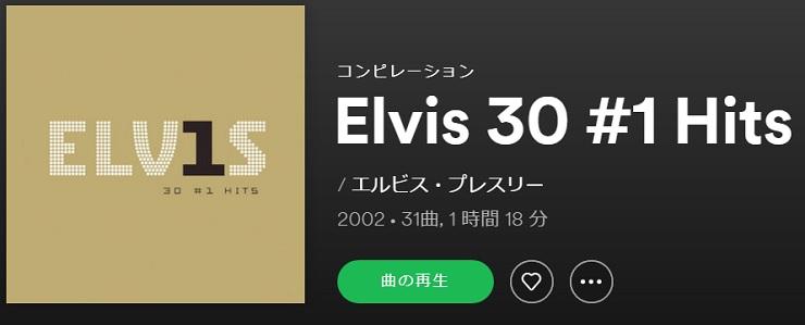 ELVIS PRESLEY Elvis 30 No.1 Hits BEST CD