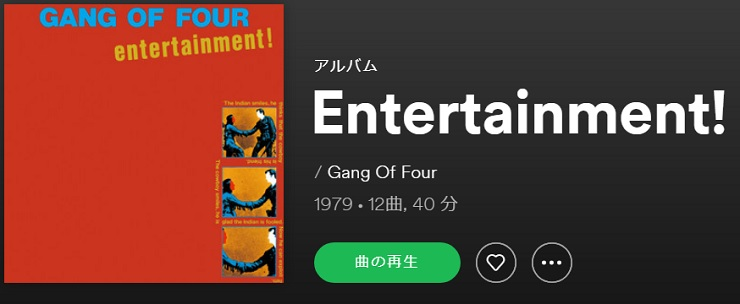 GANG OF FOUR Entertainment! CD