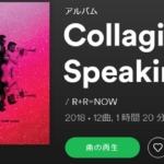 R + R = NOW Collagically Speaking CD