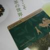 LUPICIA ルピシア 会員カード