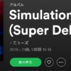 Simulation Theory(2018)/ MUSE