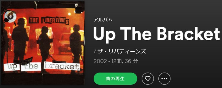 THE LIBERTINES Up The Bracket(リバティーンズ宣言)