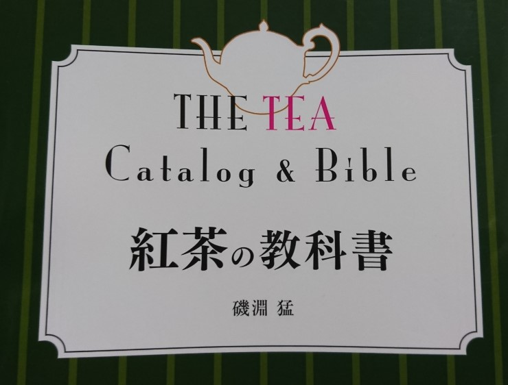 紅茶の教科書 礒淵猛 著