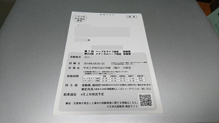 第24回 メディカルハーブ検定 受験票 表