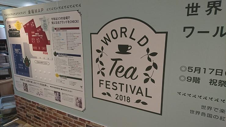 ワールド・ティー・フェスティバル 2018