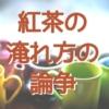 紅茶の淹れ方の論争