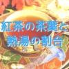 ブラックティー(ストレートティー)の茶葉と熱湯の割合