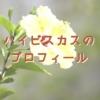ハイビスカス(アオイ科)のプロフィール