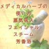メディカルハーブの使い方 蒸気吸入、フェイシャルスチーム、芳香浴編