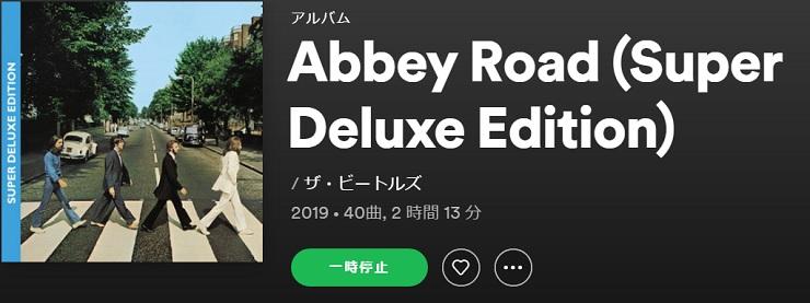 THE BEATLES Abbey Road 50周年記念エディション