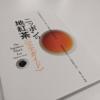 ニッポンの地紅茶 完全ガイド