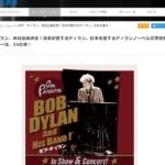 Bob Dylan ボブ・ディラン 来日