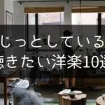 家の中でじっとしている時に聴きたい洋楽10選