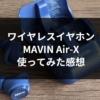 ワイヤレスイヤホン MAVIN Air-X 使った感想