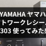 YAMAHA R-N303 を2年使っての感想