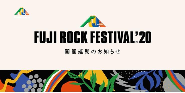 FUJI ROCK FESTIVAL 2020 開催中止