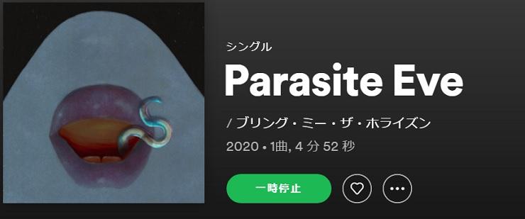 BRING ME THE HORIZON Parasite Eve single