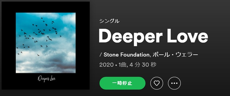STONE FOUNDATION Deeper Love single