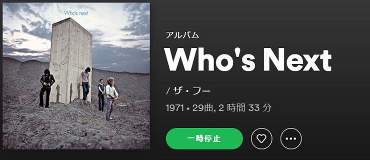 THE WHO Who's Next 新規制作リリックビデオ