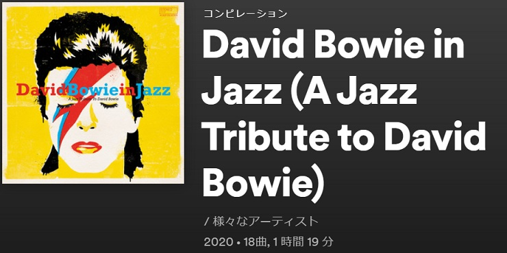 Various Artists David Bowie in Jazz (A Jazz Tribute to David Bowie)