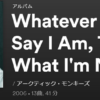 【おすすめの洋楽】Whatever People Say I Am, That's What I'm Not(200