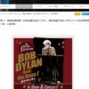 【ライブ】伝説の来日が決定!ボブ・ディランが2020年4月に日本へ!