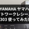 【オーディオ】YAMAHA R-N303 を2年使っての感想(適宜更新)