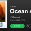 【おすすめの洋楽】Ocean Avenue(2003)/ YELLOWCARD