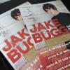 【ライヴ】JAKE BUGG Solo Acoustic Tour(梅田 CLUB QUATTRO)