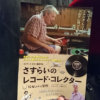 【その他】さすらいのレコード・コレクター(映画)