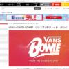 VANS × David Bowie(デヴィッド・ボウイ)のスニーカー