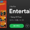 【おすすめの洋楽CD】Entertainment!(1979)/ GANG OF FOUR
