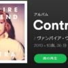 【おすすめの洋楽】Contra(2010)/ VAMPIRE WEEKEND