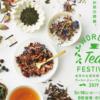 【紅茶のこと】ワールドティーフェスティバル2019は5月16日から