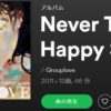 【おすすめの洋楽】Never Trust A Happy Song(2011)/ GROUPLOVE