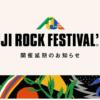 【中止発表/ライヴ】FUJI ROCK FESTIVAL 2020が正式発表